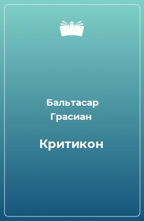 Критикон