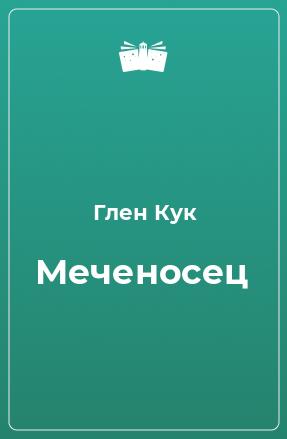 Меченосец
