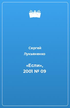 «Если», 2001 № 09