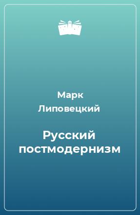 Русский постмодернизм