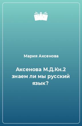 Аксенова М.Д.Кн.2 знаем ли мы русский язык?
