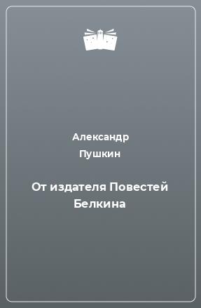 От издателя Повестей Белкина