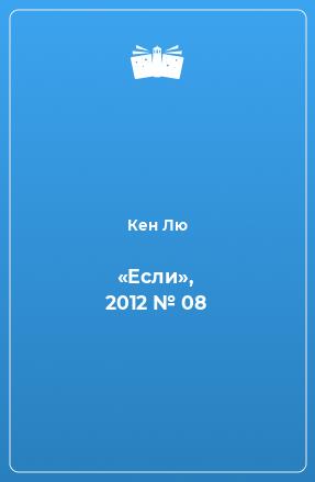 «Если», 2012 № 08