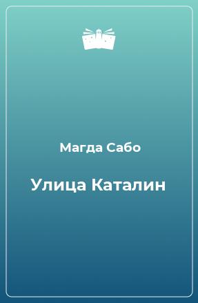 Улица Каталин