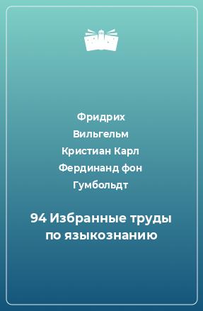 94 Избранные труды по языкознанию