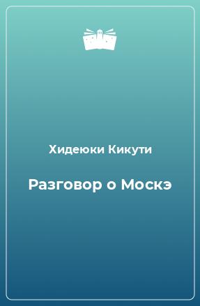 Разговор о Москэ