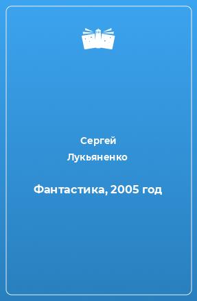 Фантастика, 2005 год