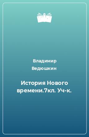 История Нового времени.7кл. Уч-к.