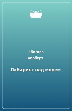 Лабиринт над морем