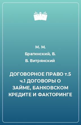ДОГОВОРНОЕ ПРАВО т.5 ч.1 ДОГОВОРЫ О ЗАЙМЕ, БАНКОВСКОМ КРЕДИТЕ И ФАКТОРИНГЕ