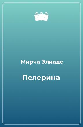 Пелерина