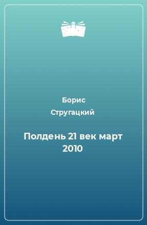 Полдень 21 век март 2010