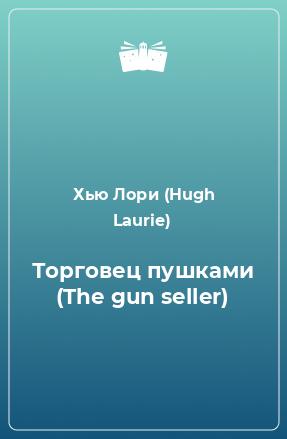 Торговец пушками (The gun seller)