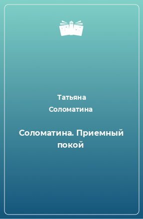 Соломатина. Приемный покой