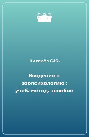 Введение в зоопсихологию : учеб.-метод. пособие