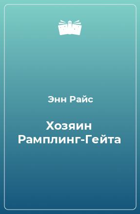 Хозяин Рамплинг-Гейта