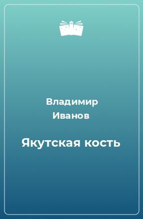 Якутская кость