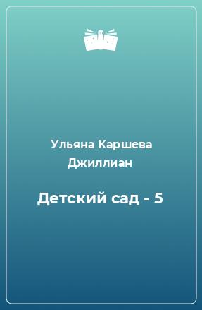 Детский сад - 5