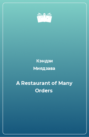 A Restaurant of Many Orders