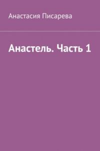 Анастель. Часть1