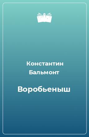 Воробьеныш