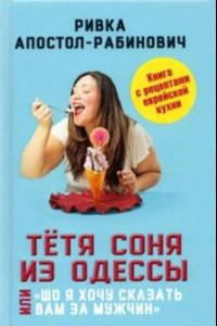 Тётя Соня из Одессы, или «Шо я хочу сказать вам..