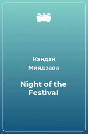 Night of the Festival