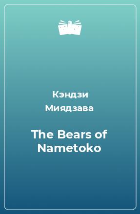 The Bears of Nametoko