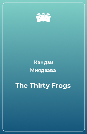 The Thirty Frogs