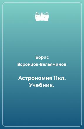Астрономия 11кл. Учебник.