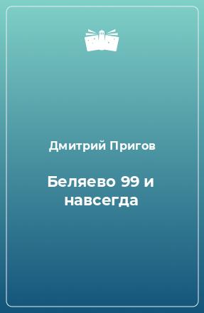 Беляево 99 и навсегда