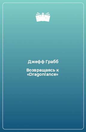 Возвращаясь к «Dragonlance»