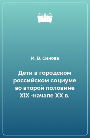 Дети в городском российском социуме во второй половине XIX -начале XX в.