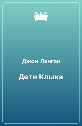 Дети Клыка