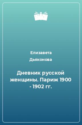 Дневник русской женщины. Париж 1900 - 1902 гг.