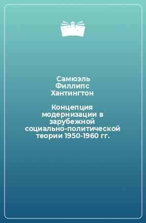 Концепция модернизации в зарубежной социально-политической теории 1950-1960 гг.