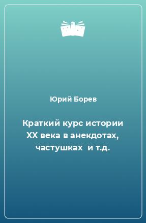 Краткий курс истории XX века в анекдотах, частушках и т.д.