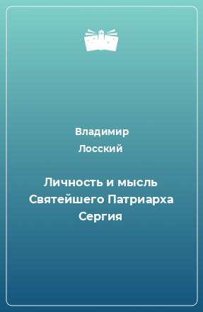 Личность и мысль Святейшего Патриарха Сергия
