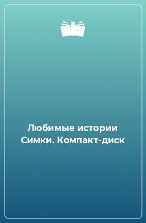 Любимые истории Симки. Компакт-диск