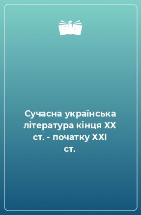Сучасна українська література кінця ХХ ст. - початку ХХІ ст.