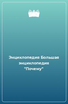 Энциклопедия Большая энциклопедия
