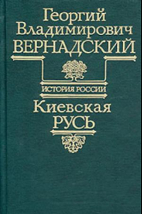 Киевская Русь. Вернадский В.