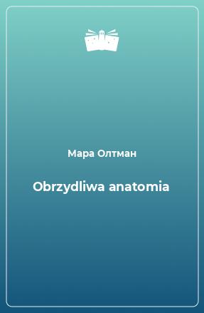 Obrzydliwa anatomia