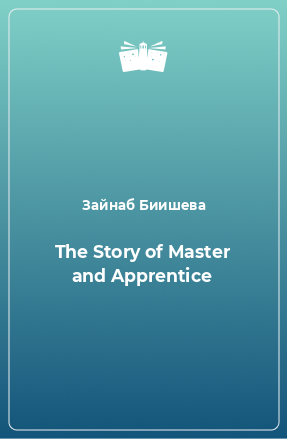 The Story of Master and Apprentice