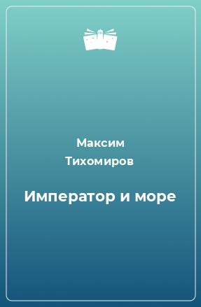 Император и море