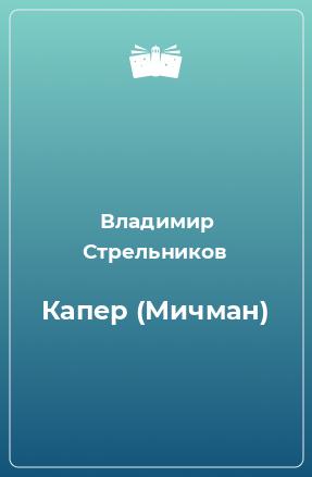 Капер (Мичман)