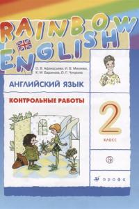 Контрольные работы к учебнику по английскому языку Rainbow English. 2 класс. Английский язык. 2 класс. Контрольные работы.