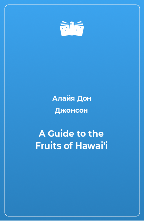 A Guide to the Fruits of Hawai'i