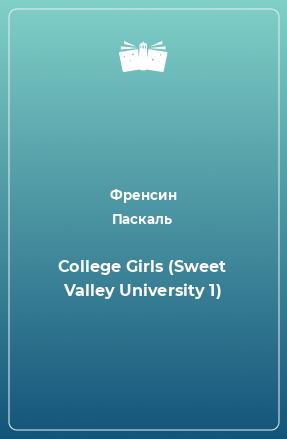 College Girls (Sweet Valley University 1)