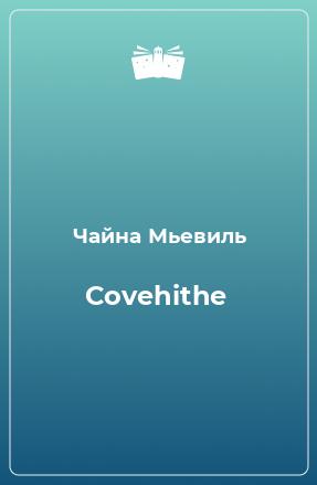 Covehithe